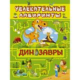 Динозавры, Издательство АСТ