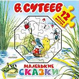 Маленькие сказки, Издательство АСТ