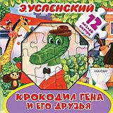 Крокодил Гена и его друзья, Издательство АСТ