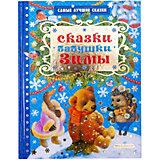 Сказки бабушки Зимы, Издательство АСТ