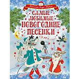 Самые любимые новогодние песенки, Издательство АСТ