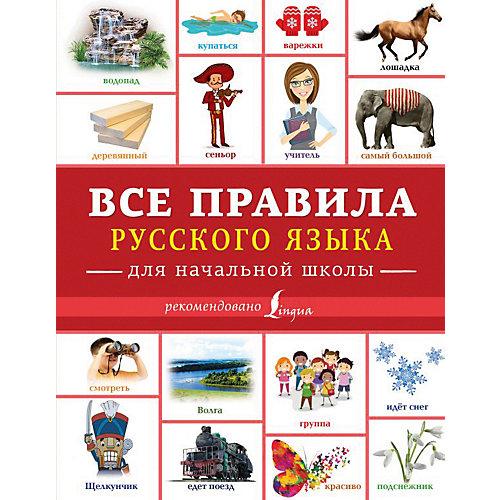 Все правила русского языка для начальной школы, Издательство АСТ от Издательство АСТ