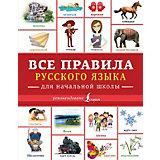 Все правила русского языка для начальной школы, Издательство АСТ