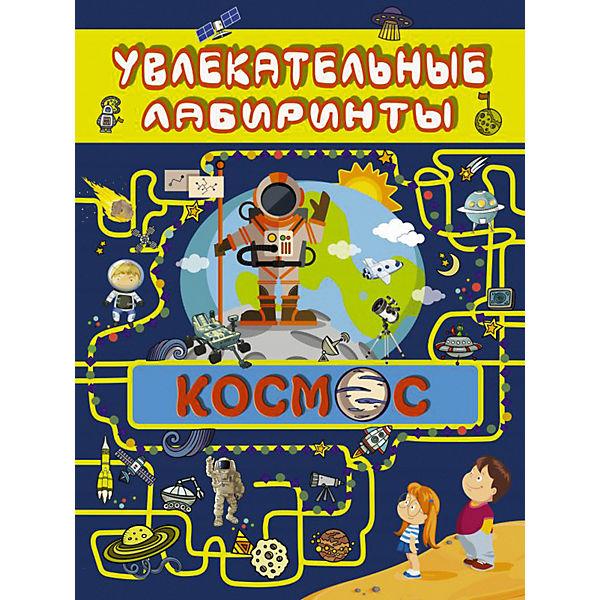 Космос, Издательство АСТ