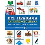 Все правила английского языка для начальной школы, Издательство АСТ