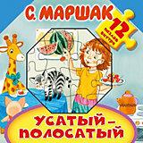 Усатый-полосатый, Издательство АСТ