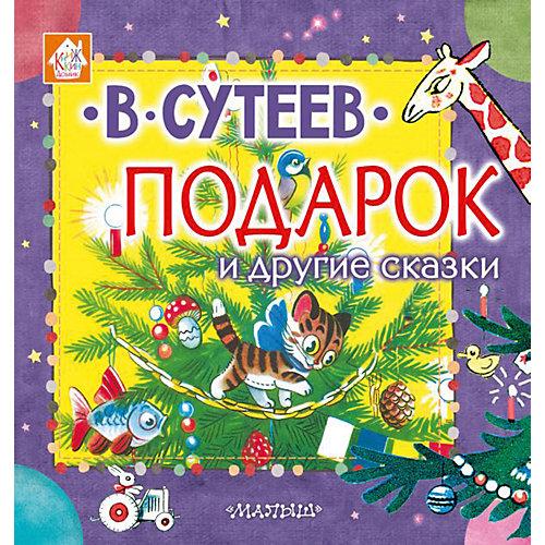 Подарок и другие сказки, Издательство АСТ от Издательство АСТ
