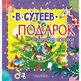 Подарок и другие сказки, Издательство АСТ