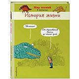 "Комиксы ""Мир знаний в комиксах"" История жизни"