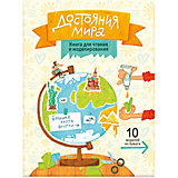 Книга для чтения и моделирования (+ карта-суперобложка). Достояния мира.