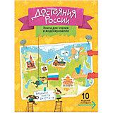 Книга для чтения и моделирования (+ карта-суперобложка). Достояния России.