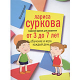 """Детская психология """"Главное время для развития"""" от 3 до 7 лет: обучение и игра каждый день. Суркова Л."""