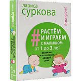 """Детская психология """"Растём и играем с малышом"""" от 1 до 3 лет: развитие и воспитание каждый день. Суркова Л."""