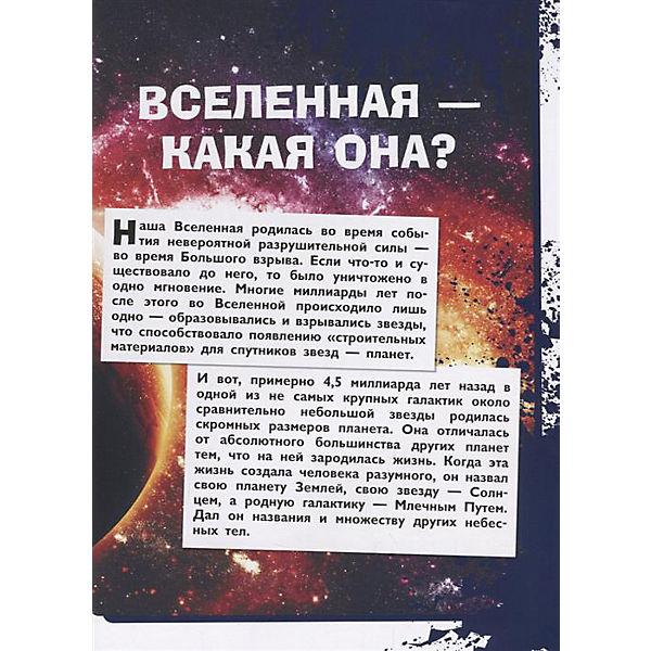 """Большая детская энциклопедия занимательных наук """"Всё-всё-всё о космосе и астрономии"""""""