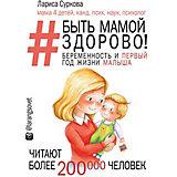 """Книга для родителей """"Быть мамой здорово!"""" Беременность и первый год жизни малыша"""