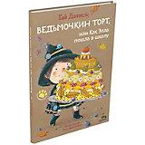 """Сказки """"Очень добрая книга"""" Ведьмочкин торт, или Как Элла пошла в школу"""