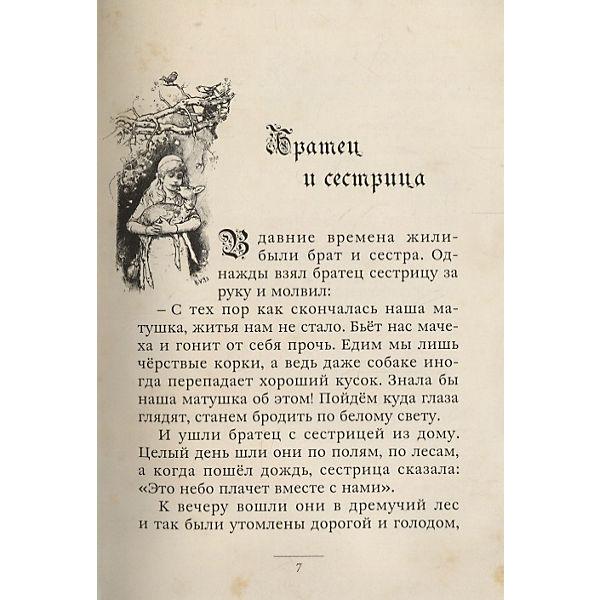 """Сборник """"Малая книга с историей"""" Сказки, Братья Гримм"""