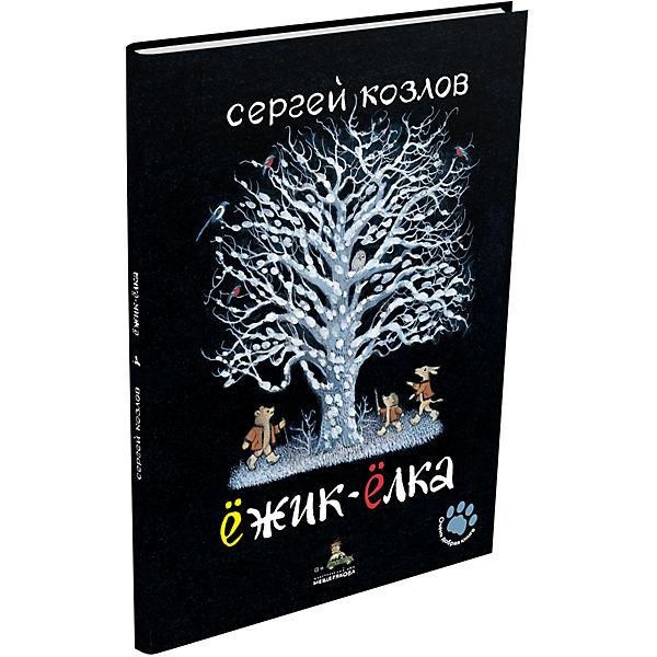 """Сказки """"Очень добрая книга"""" Ёжик-Ёлка"""
