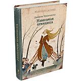 """Сказки """"Малая книга с историей"""" Невесомая принцесса"""