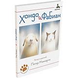 """Рассказы о животных """"Очень добрая книга"""" Хондо и Фабиан"""
