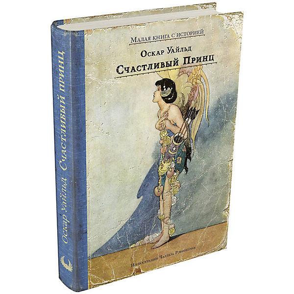"""Сборник сказок """"Малая книга с историей"""" Счастливый принц и другие сказки"""