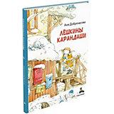 """Приключения """"Вовка с Хвостиком"""" Лёшкины карандаши"""