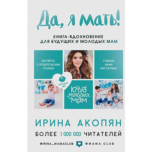 Да, я мать! Секреты активного материнства от Эксмо (10243415) купить в интернет-магазине myToys.ru в Москве и доставкой по России, цена, отзывы