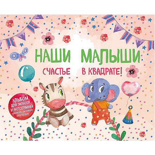 Наши малыши: счастье в квадрате! Альбом для записей и фотографий близнецов, двойняшек или погодок (кремовый) от Эксмо