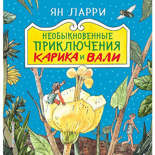 Необыкновенные приключения Карика и Вали от Эксмо
