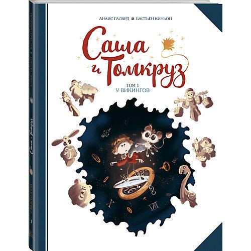 """Книга """"Саша и Томкруз. Том 1. У викингов"""" Анаис Галлард от Манн, Иванов и Фербер"""