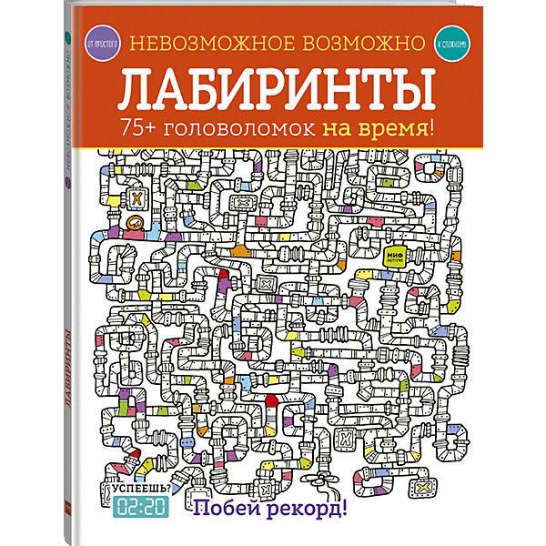 """Сборник Невозможное возможно """"Лабиринты"""""""