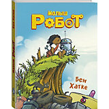 "Книга ""Малыш Робот"" Бен Хатке"
