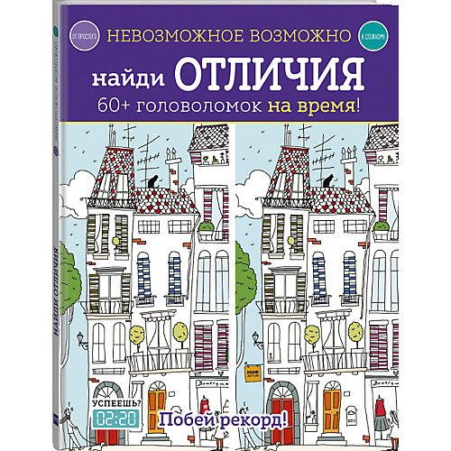 """Сборник Невозможное возможно """"Найди отличия"""" от Манн, Иванов и Фербер"""