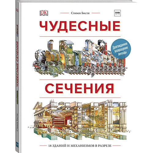 """Книга """"Чудесные сечения. 18 зданий и механизмов в разрезе"""" Ричард Плэтт от Манн, Иванов и Фербер"""