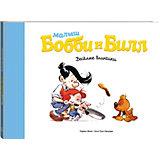 "Книга ""Малыш Бобби и Билл. Весёлые блинчики"" Жан Роба, Лоранс Жийо"