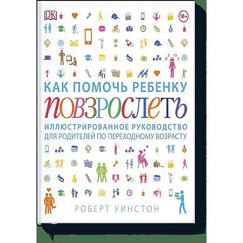"""Руководство для родителей """"Как помочь ребенку повзрослеть"""" Роберт Уинстон от Манн, Иванов и Фербер"""