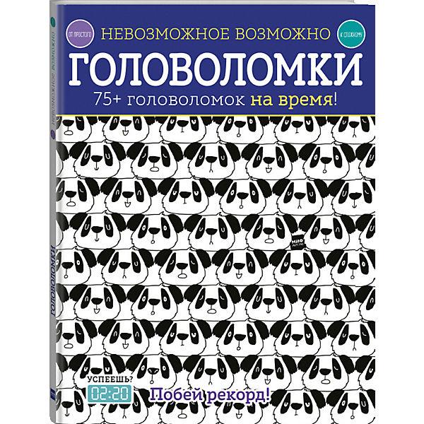 """Сборник Невозможное возможно """"Головоломки"""""""