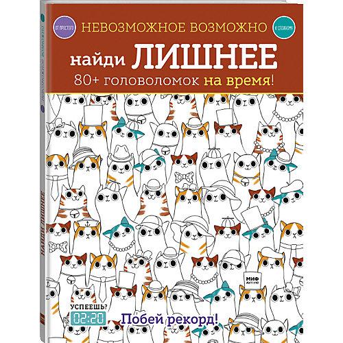"""Сборник Невозможное возможно """"Найди лишнее"""" от Манн, Иванов и Фербер"""