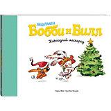 """Книга """"Малыш Бобби и Билл. Новогодний маскарад"""" Жан Роба, Лоранс Жийо"""