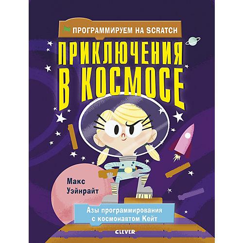 "Книга ""Программируем на Scratch"" Приключения в космосе, Уэйнрайт М. от Clever"