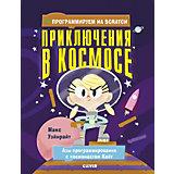"""Книга """"Программируем на Scratch"""" Приключения в космосе, Уэйнрайт М."""