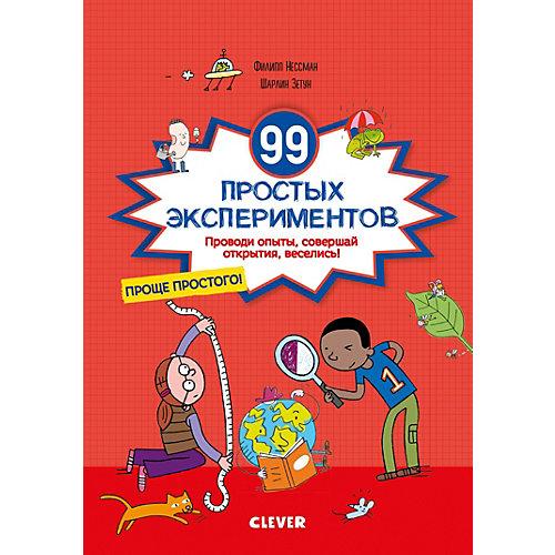 """Книга """"Зарядка для мозгов"""" 99 простых экспериментов, Нессман Ф., Зетун Ш. от Clever"""