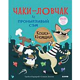 """Книга """"Чаки-ловчак и пронырливый Сэм"""" Кошка-взломщица, Т. Кордерой"""