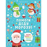 """Книжка-игра """"Новый год"""" Помоги Деду Морозу! Эн А."""