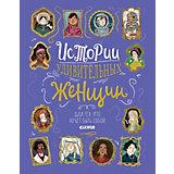 """Книга """"Истории удивительных женщин"""" Истории удивительных женщин, Хллиган К."""