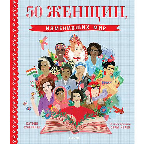 """Книга """"Истории удивительных женщин"""" 50 женщин, изменивших мир, Хллиган К. от Clever"""