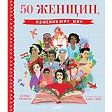 """Книга """"Истории удивительных женщин"""" 50 женщин, изменивших мир, Хллиган К."""