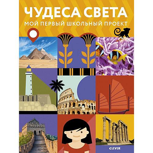"""Книга """"Мой первый школьный проект"""" Чудеса света, Замятина М. от Clever"""