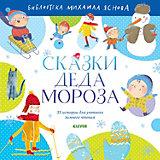 """Сборник сказок """"Библиотека Михаила Яснова"""" Сказки Деда Мороза, Яснов М."""