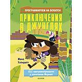 """Книга """"Программируем на Scratch"""" Приключения в джунглях, Уэйнрайт М."""